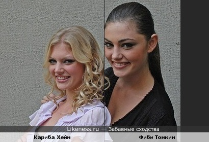 Кариба Хейн и Фиби Тонкин похожи как сёстры