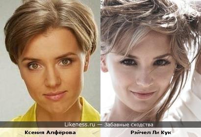 Ксения Алферова и Рэйчел Ли Кук