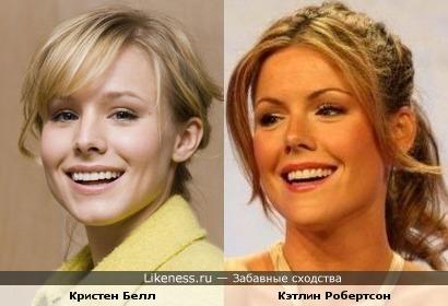 Кристен Белл и Кэтлин Робертсон похожи