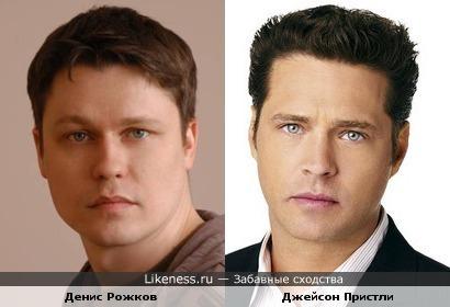 Денис Рожков и Джейсон Пристли немного похожи