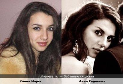 Ханна Маркс и Анна Седокова