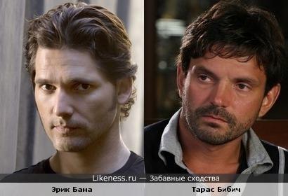 Эрик Бана и Тарас Бибич немного похожи