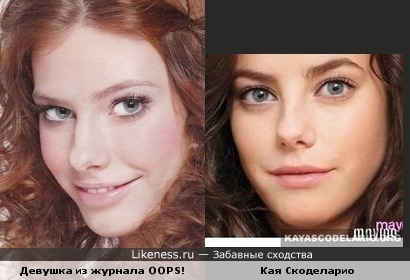 Девушка из журнала и Кая Скоделарио