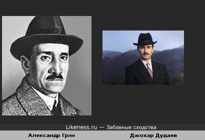 Джохар Дудаев похож на писателя Александра Грина