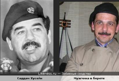 Мужчина в берете похож на Саддама Хусейна