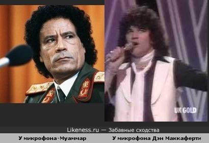 Каддафи и Маккаферти(группа Nazareth)чем-то похожи