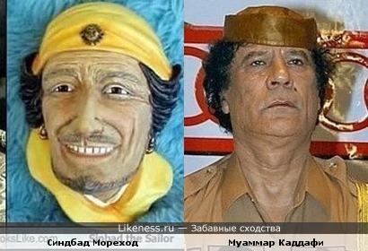 Синдбад похож на Каддафи