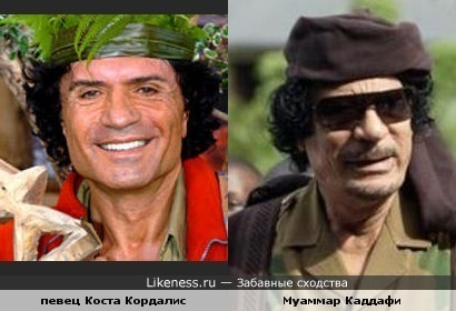 певец Коста Кордалис похож на Каддафи