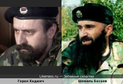 Югославский военный политик Горан Хаджич и Шамиль Басаев очень похожи.