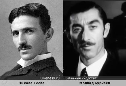 Чеченский советский певец Мовлад Буркаев и Никола Тесла похожи