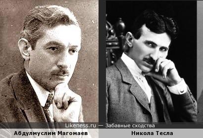 Чеченский композитор Магомаев(дедушка певца Муслима Магомаева) и Никола Тесла чем-то похожи