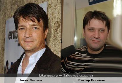Виктор Логинов похож на Натана Филиона