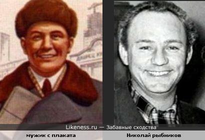 Николай Рыбников и мужик с плаката
