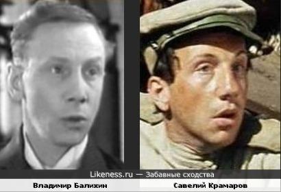 Савелий Крамаров и Владимир Балихин