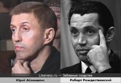Юрий Айзеншпис и Роберт Рождественский