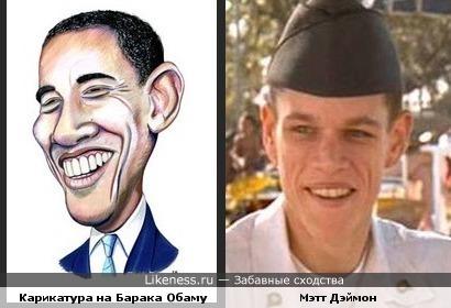 Карикатура на Барака Обаму и худой Мэтт Дэймон