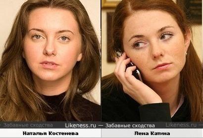Лена Катина и Наталья Костенева (см. комментарии!!!)