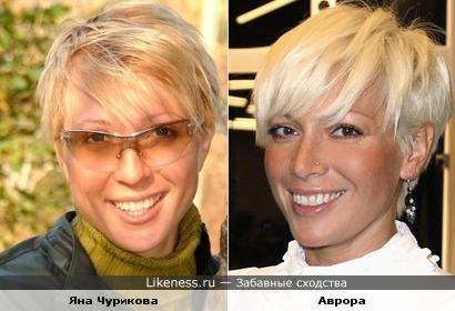 Яна Чурикова и Аврора