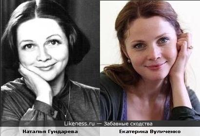 Наталья Гундарева и Екатерина Вуличенко