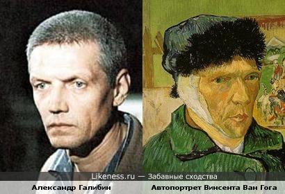 Александр Галибин и Винсент Ван Гог