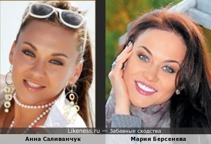 Анна Саливанчук и Мария Берсенева
