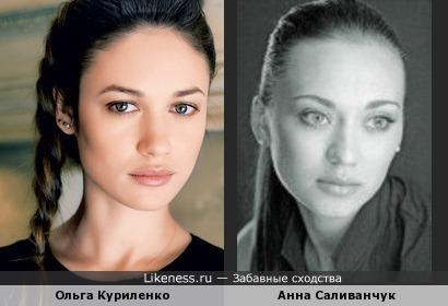 Анна Саливанчук и Ольга Куриленко