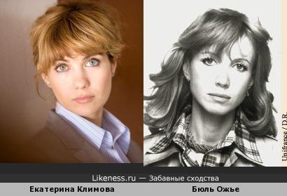 Бюль Ожье и Екатерина Климова