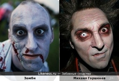 Михаил Горшенев и зомби