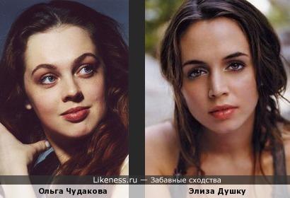 Элиза Душку и Ольга Чудакова