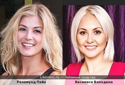 Василиса Володина и Розамунд Пайк