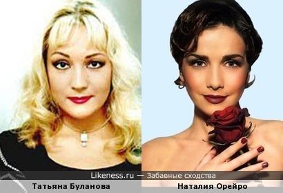 Наталия Орейро и Татьяна Буланова