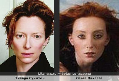 Ольга Макеева и Тильда Суинтон