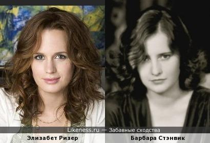 Барбара Стэнвик и Элизабет Ризер