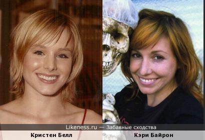Кэри Байрон и Кристен Белл