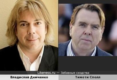 Тимоти Сполл и Владислав Демченко