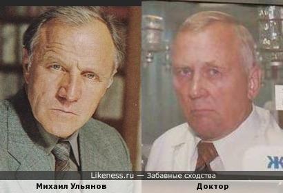 Михаил Ульянов и доктор с плаката