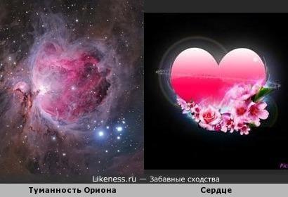 Туманность Ориона похожа на сердце