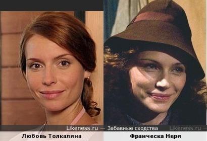 Франческа Нери и Любовь Толкалина