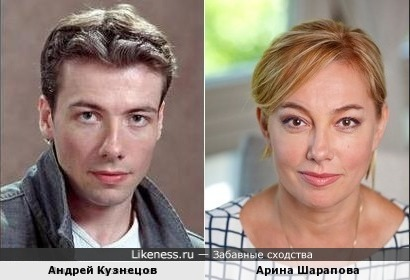 Арина Шарапова и Андрей Кузнецов