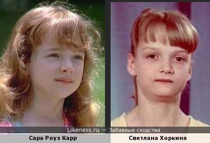 Светлана Хоркина в детстве и Сара Роуз Карр