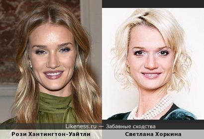 Светлана Хоркина и Рози Хантингтон-Уайтли