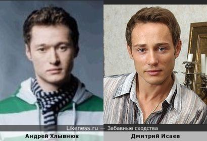 Дмитрий Исаев и Андрей Хлывнюк