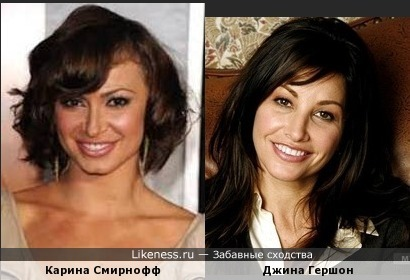 Джина Гершон и Карина Смирнофф
