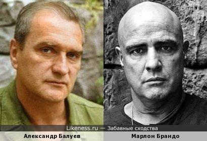 Марлон Брандо напомнил Александра Балуева
