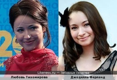 Джоделль Ферланд и Любовь Тихомирова