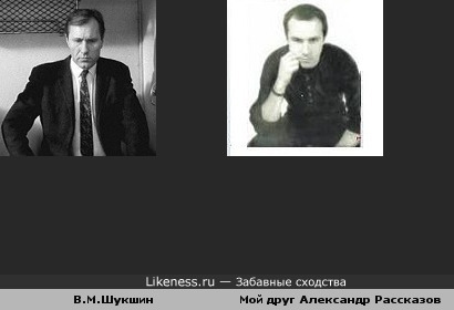 Мой друг здорово похож на В.М.Шукшина