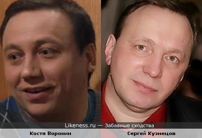 Сергей Кузнецов похож на Костю Воронина
