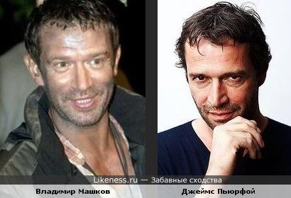Владимир Машков и Джеймс Пьюрфой