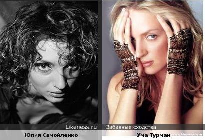 Ума Турман и Юлия Самойленко похожи