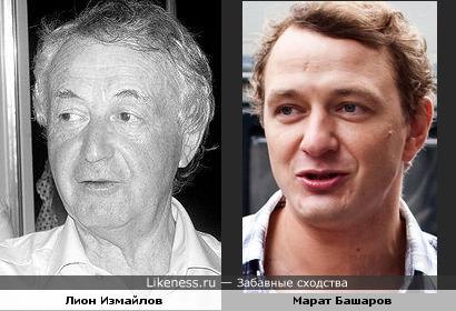 Марат Башаров похож на Лиона Измайлова